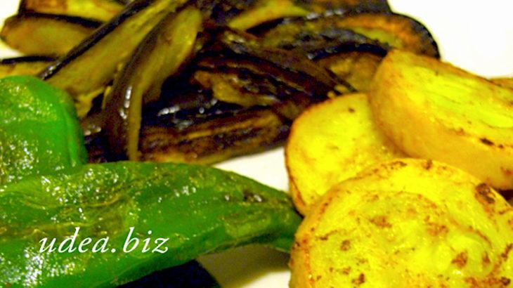 夏野菜のベンガル焼き(ターメリックで焼き野菜!)